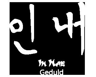 GH_4_Geduld